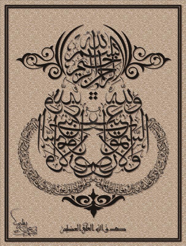 الجمال والإتقان في الرسم بالخط العربي (6) 