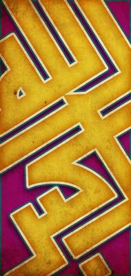 الرسم بالخط العربي (11) 