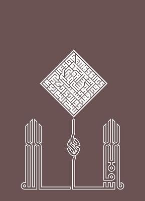الرسم بالخط العربي (13) 