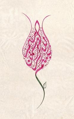 الرسم بالخط العربي (14) 