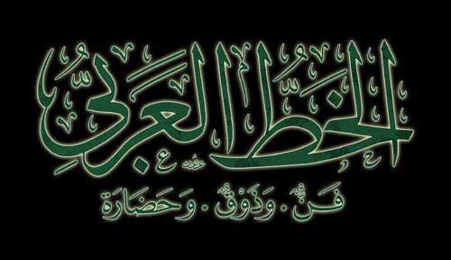 الرسم بالخط العربي (16) 