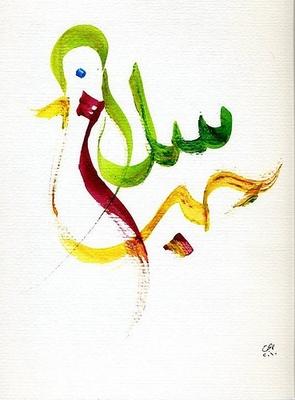 الرسم بالخط العربي (17) 