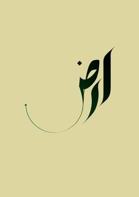 الرسم بالخط العربي (18) 