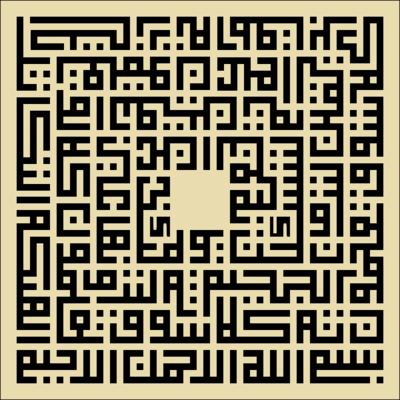 الرسم بالخط العربي (1)