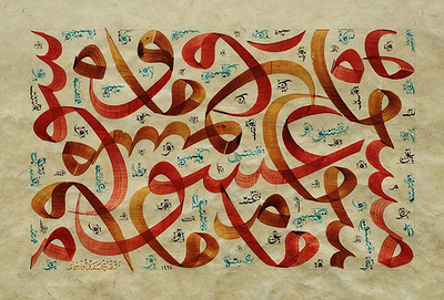 الرسم بالخط العربي (21) 