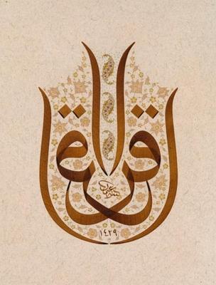 الرسم بالخط العربي (24) 