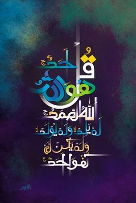 الرسم بالخط العربي (25) 
