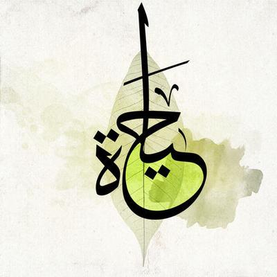 الرسم بالخط العربي (26) 