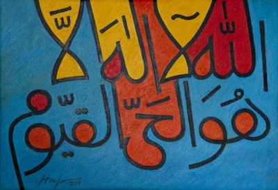 الرسم بالخط العربي (27) 