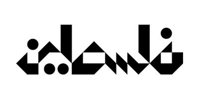 الرسم بالخط العربي (28) 