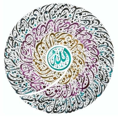 الرسم بالخط العربي (29) 