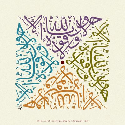 الرسم بالخط العربي (2) 