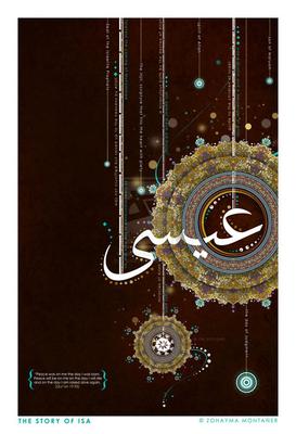 الرسم بالخط العربي (34) 