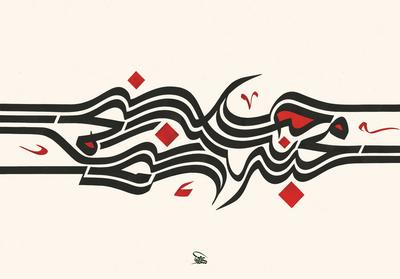 الرسم بالخط العربي (35) 