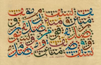 الرسم بالخط العربي (37) 