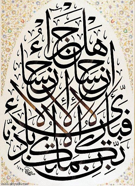 الرسم بالخط العربي (39) 