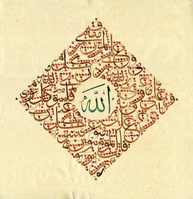 الرسم بالخط العربي (3) 