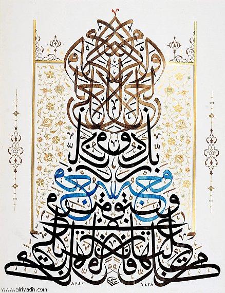 الرسم بالخط العربي (40) 