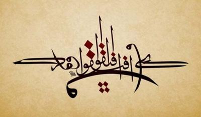 الرسم بالخط العربي (44) 
