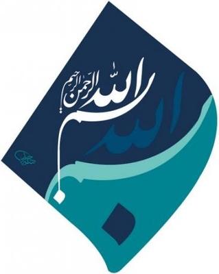 الرسم بالخط العربي (46) 