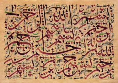 الرسم بالخط العربي (47) 
