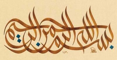 الرسم بالخط العربي (48) 