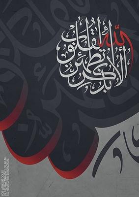 الرسم بالخط العربي (49) 