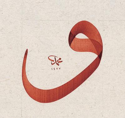 الرسم بالخط العربي (4) 