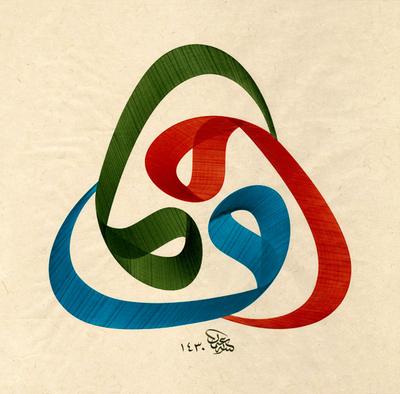 الرسم بالخط العربي (50) 