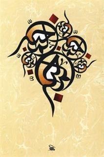 الرسم بالخط العربي (51) 