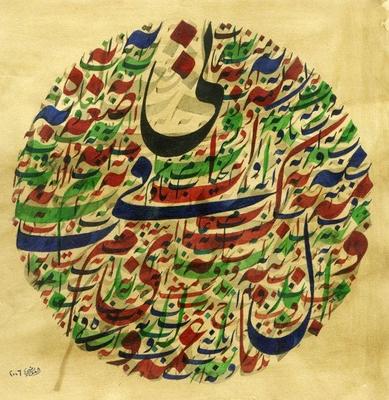 الرسم بالخط العربي (52) 