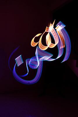 الرسم بالخط العربي (53) 