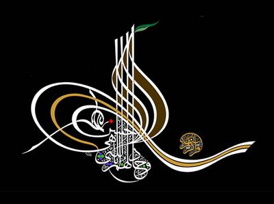 الرسم بالخط العربي (54) 