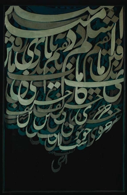 الرسم بالخط العربي (55) 
