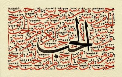 الرسم بالخط العربي (56) 