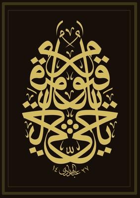 الرسم بالخط العربي (57) 