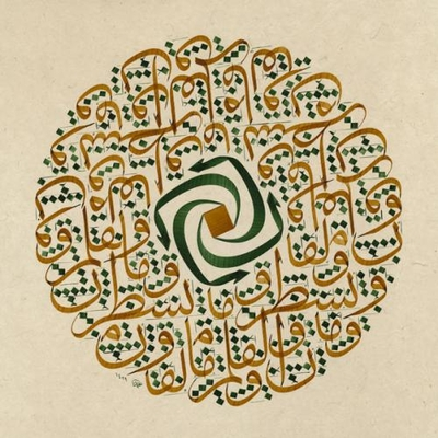 الرسم بالخط العربي (5) 