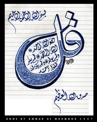 الرسم بالخط العربي (6) 