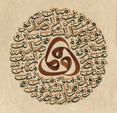الرسم بالخط العربي (9) 